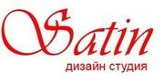 Дизайн-студия Satin